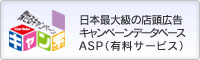 日本最大級の店頭広告キャンペーンデータベース | キャン索