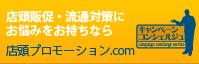 店頭プロモーションの企画 | 店頭プロモーション.com