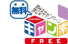 キャンペーン事例を探せる無料データベース | 「キャン索フリー」